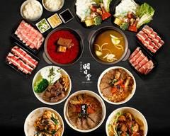 昭日堂燒肉 鍋煮