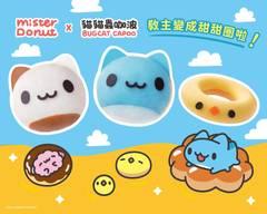 Mister Donut 新公益門市