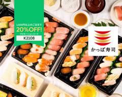 かっぱ寿司 境川店 Kappa Sushi Sakaigawa