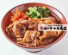 肉のヤマキ商店 パトリア品川店 Niku no Yamaki Shinagawa