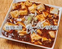 麻婆豆腐 チャーハン専門店 しずく