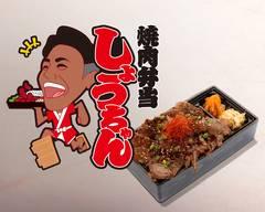 焼肉しょうちゃん 蒲田店 Yakiniku Shouchan Kamata