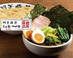 宅配 麺屋庄太 自由ヶ丘