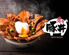 究極の豚丼 豚まつ【グルメな豚焼肉丼】新丸子店