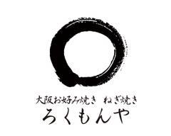 大阪お好み焼きろくもんや本店
