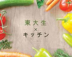 東大生のキッチン【新大塚店】
