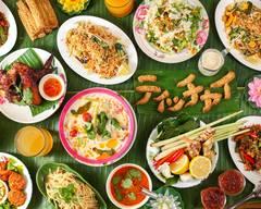 ティッチャイ ~食べたら元氣の出るタイ料理~ Tit Chai ~Thai Food & Vegan Thai Food~
