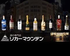 リカーマウンテン 西麻布店 Liquor Mountain NISHIAZABU