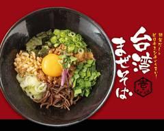 """台湾まぜそば専門店 壱のまぜそば 仙台店 Taiwanese Mazesoba specialty shop """"Ichi no Mazesoba"""""""