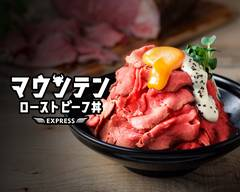マウンテンローストビーフ丼 EXPRESS【山盛肉とステーキ】蕨店
