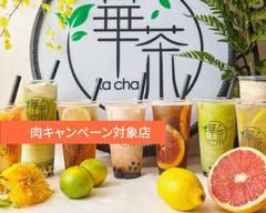 華茶タピオカ専門店&台湾飲茶点心 日本橋店 Kacha Tapioka&Taiwanese Dim Sum