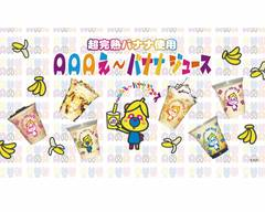 AAAえ~バナナジュース 博多一号店