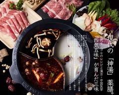 小尾羊 薬膳しゃぶしゃぶ 巣鴨店 Xiao Wei Yang Yakuzen Shabushabu Sugamo