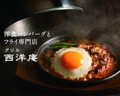 洋食ハンバーグとフライ専門店 グリル西洋庵 初台店