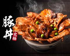 究極の豚丼 豚まつ【グルメな豚焼肉丼】岡山西口店