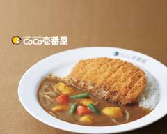 カレーハウス CoCo壱番屋 福山多治米 Curry House CoCo Ichibanya Fukuyama Tajimecho