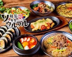 韓国食堂 ソウルフル 天王寺 SOULFUL TENNOJI