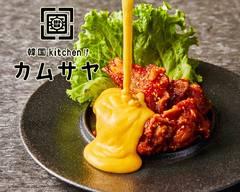 韓国kitchen カムサヤ ~刺激の一食~ 新潟駅南店