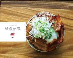 究極の豚丼 紅巾の豚 本厚木店 Kyukyokunobutadon Kokinnobuta Honatsugi
