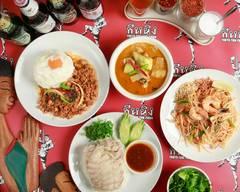タイ料理 ティーヌン 西早稲田 Thai Food TINUN Nishiwaseda