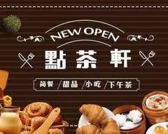 點茶軒 Melonpanna - Sandwich, Rice, Noodle, Pastry, Expresso