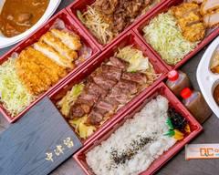肉のレストラン 中津留 Meat restaurant NAKATSURU