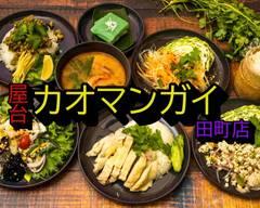 屋台カオマンガイ田町店 Yatai Kaomangai Tamachi
