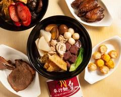 車仔麵皇 King of Cart Noodles (Cheung Sha Wan)