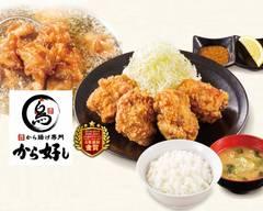 から好し 札幌狸小路店 Karayoshi Sapporo Tanukikoji