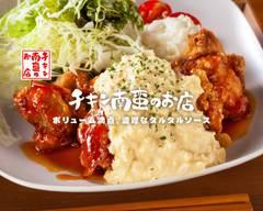 チキン南蛮のお店 Chikennanban_no_omise
