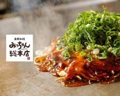 みっちゃん総本店 地蔵通り店 MitchanSohonten Jizodoriten