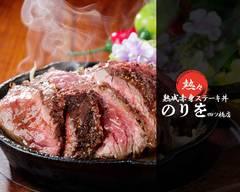 熱々!熟成赤身ステーキ丼 のりを 四ツ橋店  Atsuatsu! Jukuseiakamisteakdon Noriwo Yotsubashiten