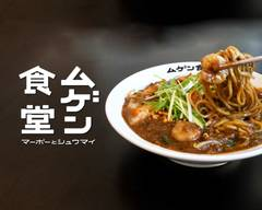 マーボー麺/唐揚/焼売 ムゲン食堂 mugen shokudo