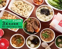 八方雲集 Bafang Dumpling (旺角 Mong Kok)