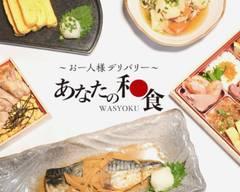 お一人様デリバリー あなたの和食 Ohitorisama delivery Anatano wasyoku