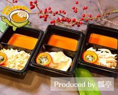 すっぽん&サラダチキン・カレー姫路本店 Suppon & salad chicken curry Himeji
