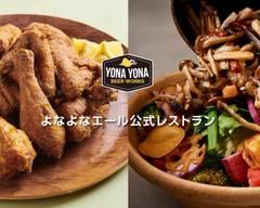 よなよなビアワークス 新宿東口店 Yona Yona Beer Works Shinjuku Higashiguchi