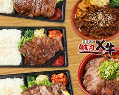 焼き肉専門店 X牛 歌舞伎町店