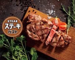 ステーキガスト 広島羽衣店 Steak Gusto Hiroshima Hagoromo