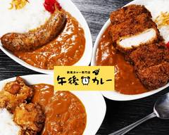 欧風カレー専門店 【午後カレー 曙橋店】 Afternoon Curry Akebonobashi