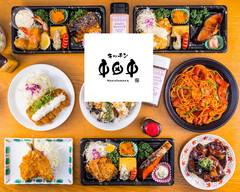 キッチン中田中 kitchen NAKATANAKA