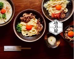 餅うどん 功刀屋 Mochiudon  kunugiya