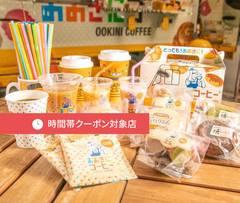 おおきにコーヒー御堂筋瓦町店 OOKINI COFFEE Midousuji Kawaramachi