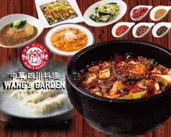 中華四川料理 ワンズガーデン 武蔵小杉店 Wang's Garden Musashikosugi