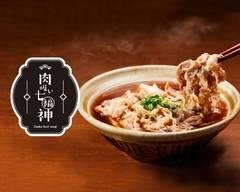 肉吸い 七福神 〜Osaka beef soup〜