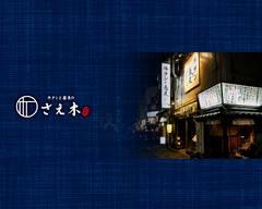 牛タンと蕎麦のさえ木 Gyutan & Soba SAEKI