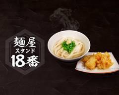 麺屋スタンド18番 恵比寿店