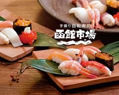 函館市場 新屋敷店 Hakodateichiba Shinyasikiten