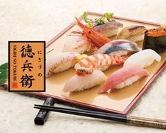 にぎりの徳兵衛 オアシス21店 Nigiri-no-Tokube Oasis21