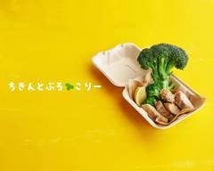 ちきんとぶろっこりー Chicken and Broccoli